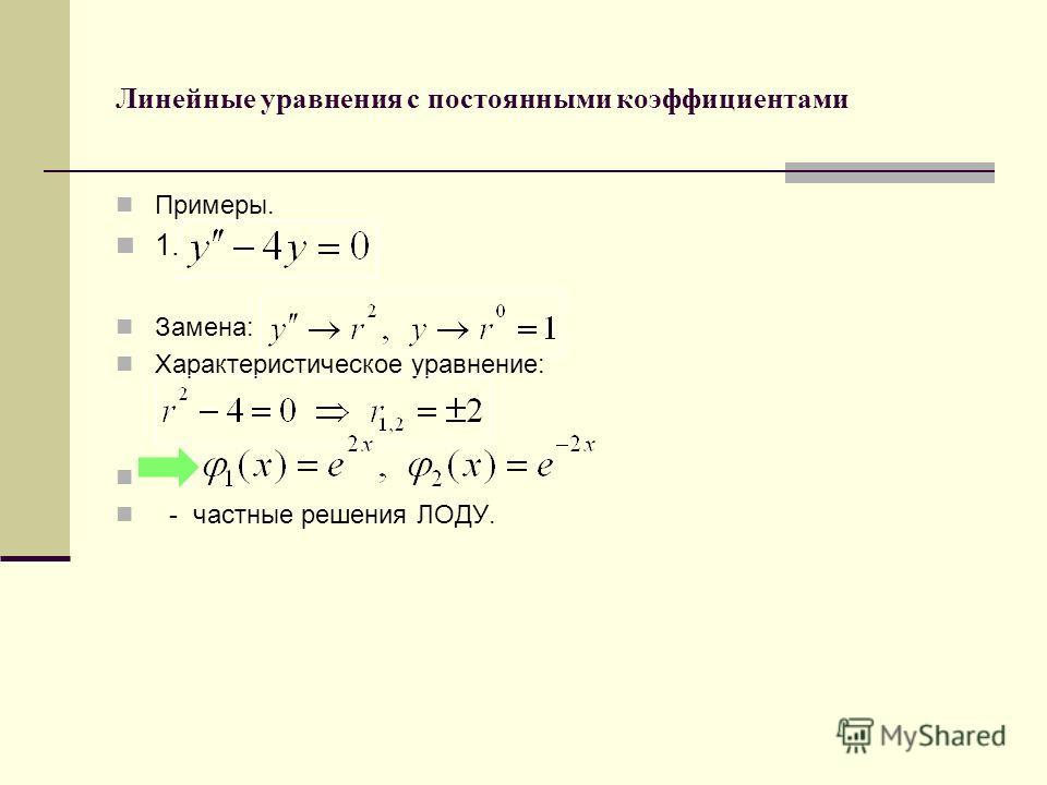 Линейные уравнения с постоянными коэффициентами Примеры. 1. Замена: Характеристическое уравнение: - частные решения ЛОДУ.