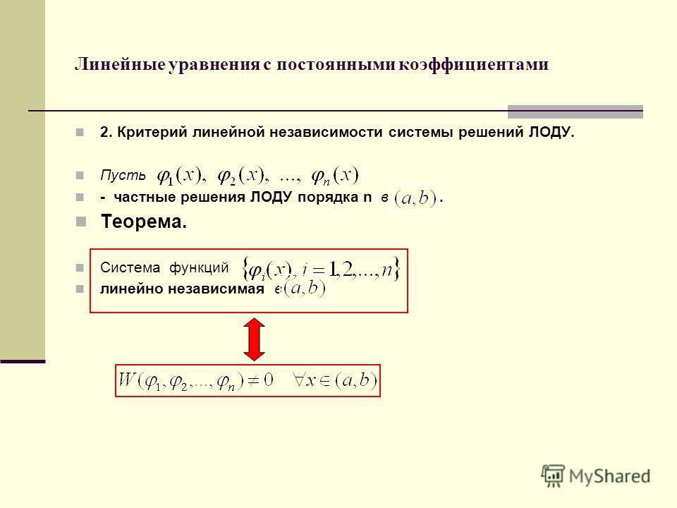 Линейные уравнения с постоянными коэффициентами 2. Критерий линейной независимости системы решений ЛОДУ. Пусть - частные решения ЛОДУ порядка n в. Теорема. Система функций линейно независимая в