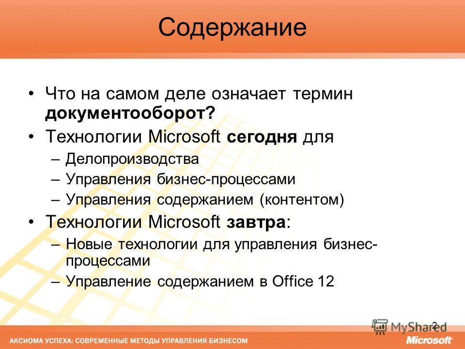 2 Содержание Что на самом деле означает термин документооборот? Технологии Microsoft сегодня для –Делопроизводства –Управления бизнес-процессами –Управления содержанием (контентом) Технологии Microsoft завтра: –Новые технологии для управления бизнес-