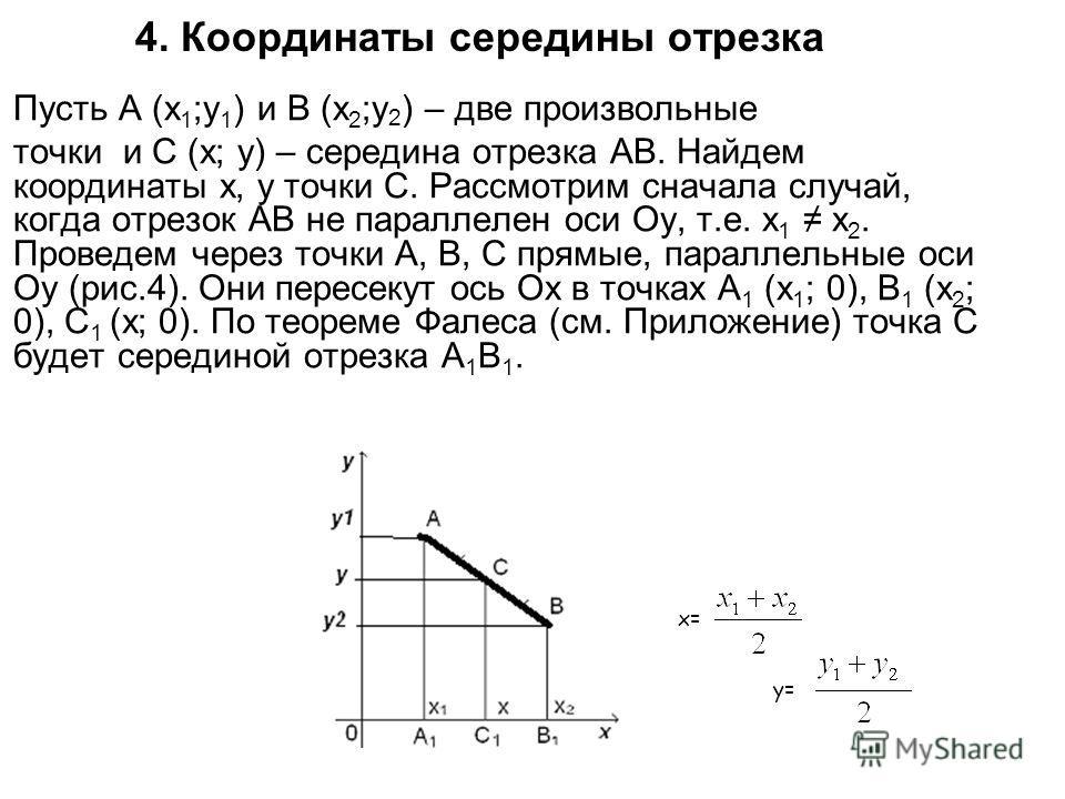 4. Координаты середины отрезка Пусть А (х 1 ;у 1 ) и В (х 2 ;у 2 ) – две произвольные точки и С (х; у) – середина отрезка АВ. Найдем координаты х, у точки С. Рассмотрим сначала случай, когда отрезок АВ не параллелен оси Оу, т.е. х 1 х 2. Проведем чер