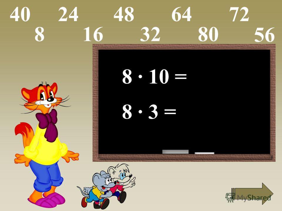 8 · 10 = 8 · 3 = 4072 168 64 56 2448 3280