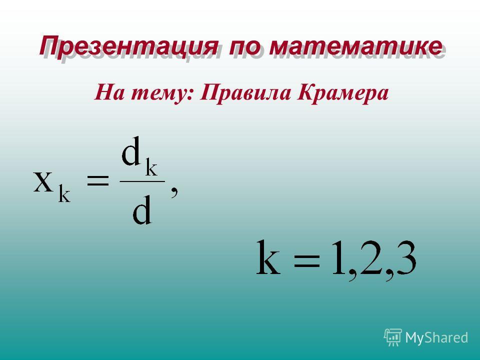 Презентация по математике На тему: Правила Крамера