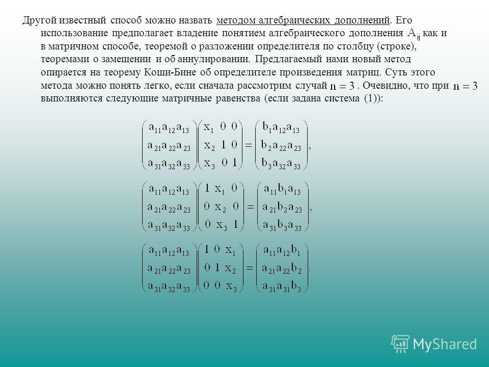 Другой известный способ можно назвать методом алгебраических дополнений. Его использование предполагает владение понятием алгебраического дополнения как и в матричном способе, теоремой о разложении определителя по столбцу (строке), теоремами о замеще