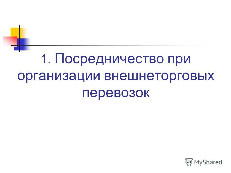1. Посредничество при организации внешнеторговых перевозок