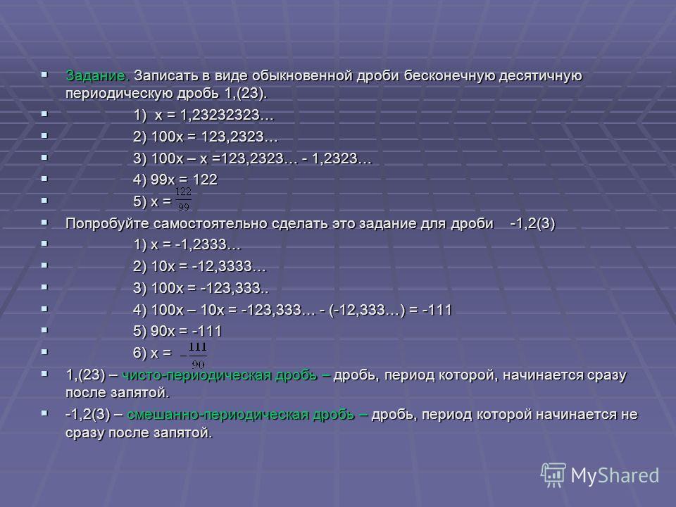 Задание. Записать в виде обыкновенной дроби бесконечную десятичную периодическую дробь 1,(23). Задание. Записать в виде обыкновенной дроби бесконечную десятичную периодическую дробь 1,(23). 1) х = 1,23232323… 1) х = 1,23232323… 2) 100х = 123,2323… 2)
