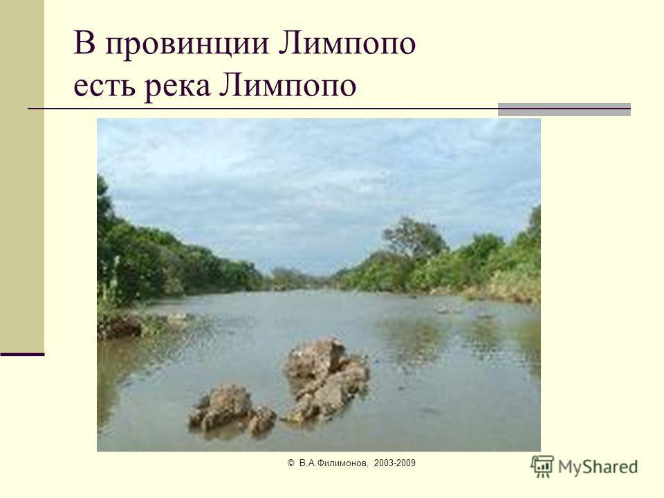© В.А.Филимонов, 2003-2009 В Южно-Африканской республике есть провинции Лимпопо
