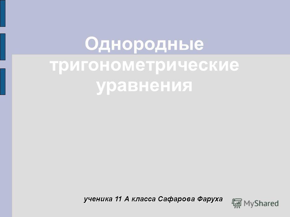 Однородные тригонометрические уравнения ученика 11 А класса Сафарова Фаруха