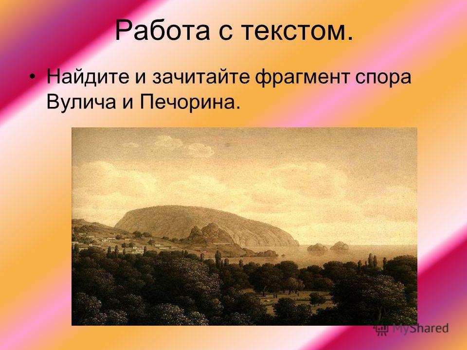 Работа с текстом. Найдите и зачитайте фрагмент спора Вулича и Печорина.