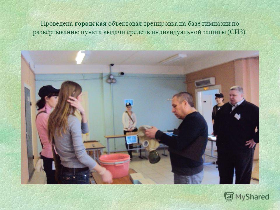 Проведена городская объектовая тренировка на базе гимназии по развёртыванию пункта выдачи средств индивидуальной защиты (СИЗ).