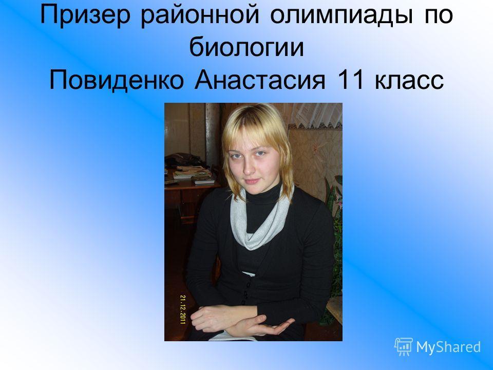Призер районной олимпиады по биологии Повиденко Анастасия 11 класс