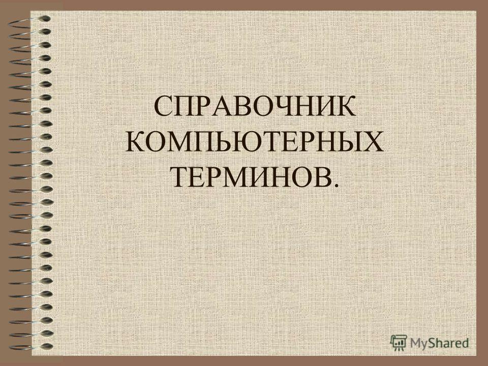 СПРАВОЧНИК КОМПЬЮТЕРНЫХ ТЕРМИНОВ.