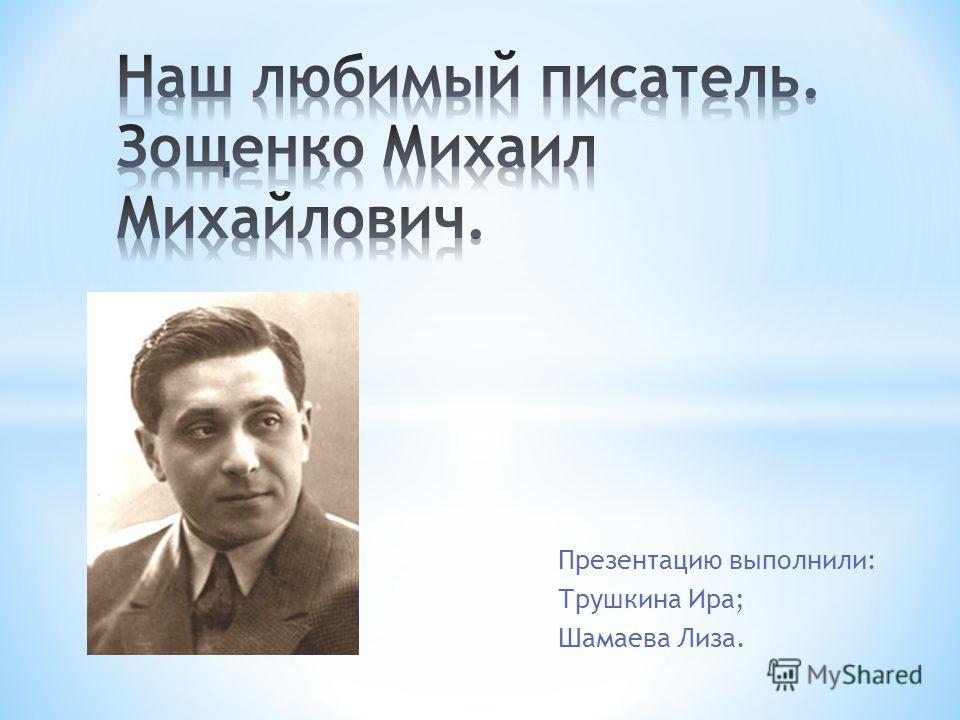 Презентацию выполнили: Трушкина Ира; Шамаева Лиза.