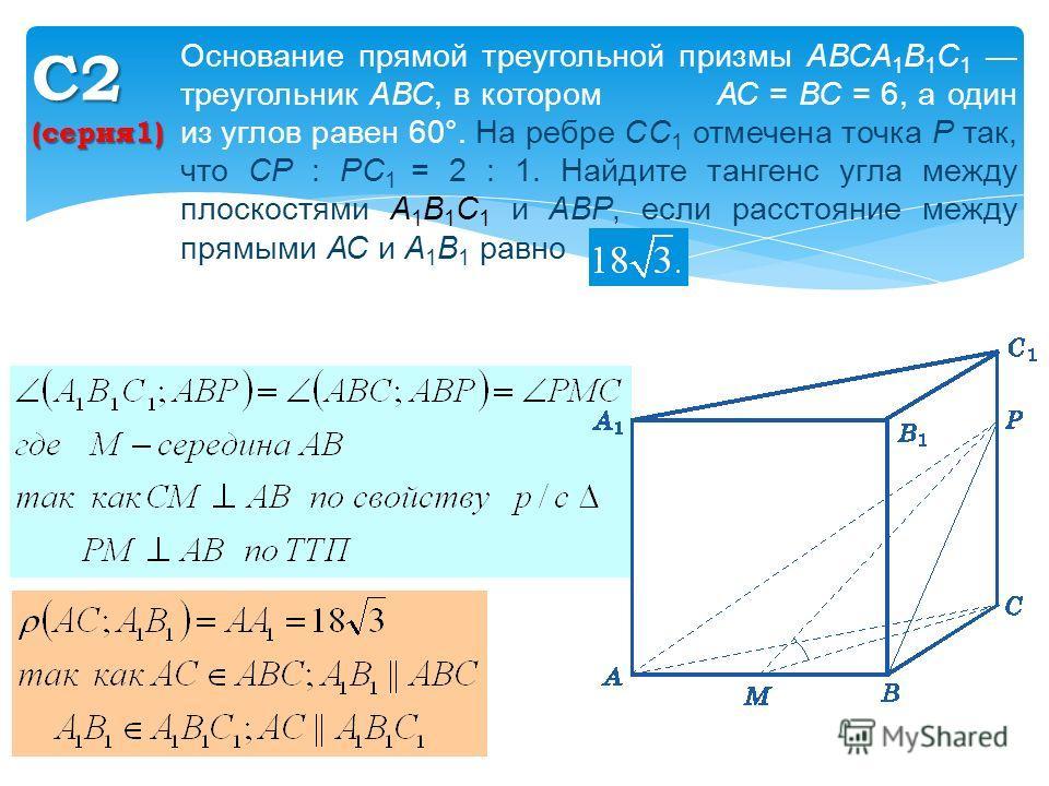 Основание прямой треугольной призмы АВСА 1 В 1 С 1 треугольник АВС, в котором АС = ВС = 6, а один из углов равен 60°. На ребре СС 1 отмечена точка Р так, что СР : РС 1 = 2 : 1. Найдите тангенс угла между плоскостями А 1 В 1 С 1 и АВР, если расстояние