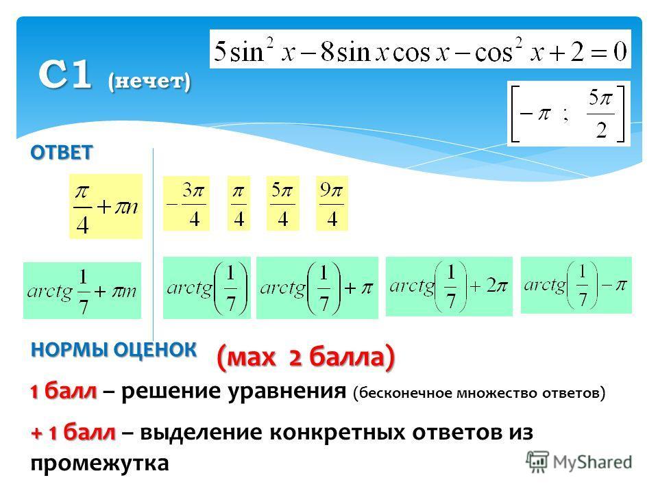 ОТВЕТ НОРМЫ ОЦЕНОК 1 балл 1 балл – решение уравнения (бесконечное множество ответов) + 1 балл + 1 балл – выделение конкретных ответов из промежутка (мax 2 балла)
