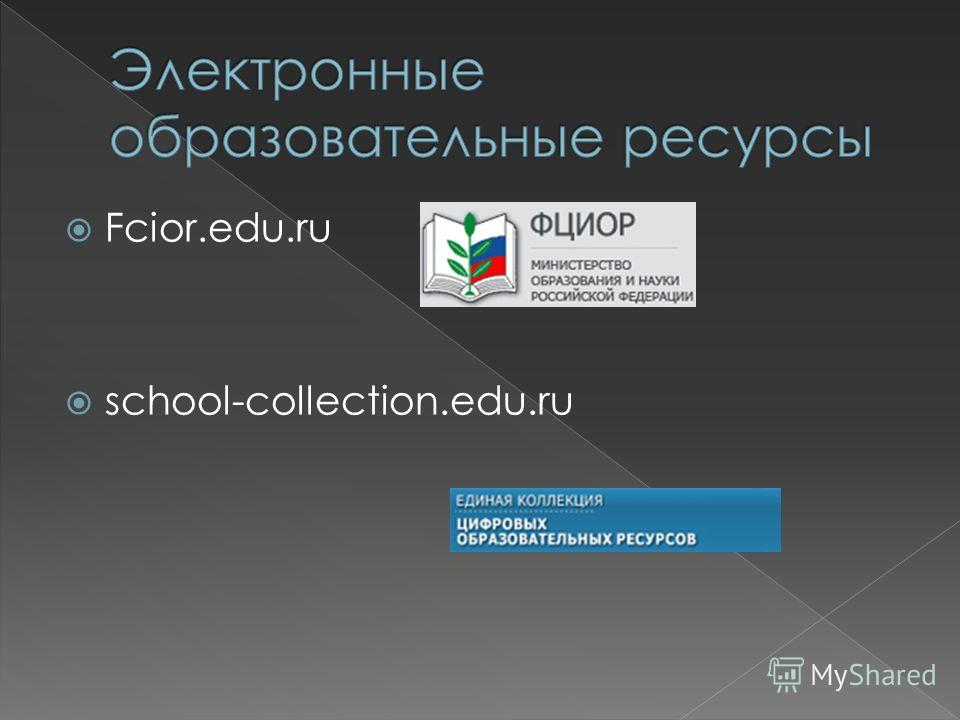 Fcior.edu.ru school-collection.edu.ru