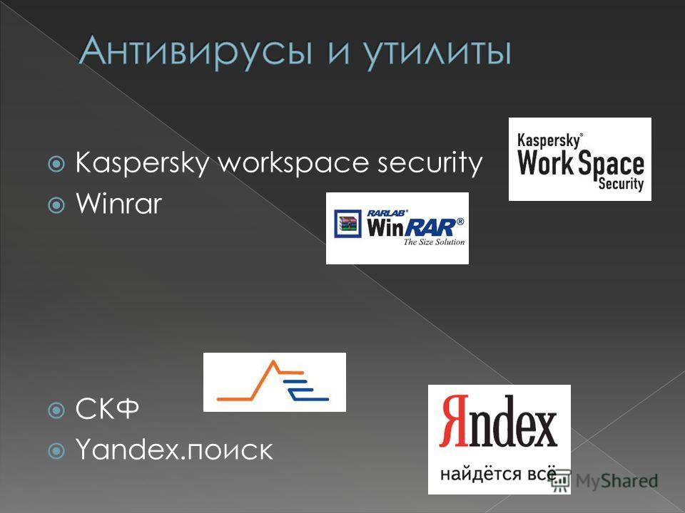 Kaspersky workspace security Winrar СКФ Yandex.поиск