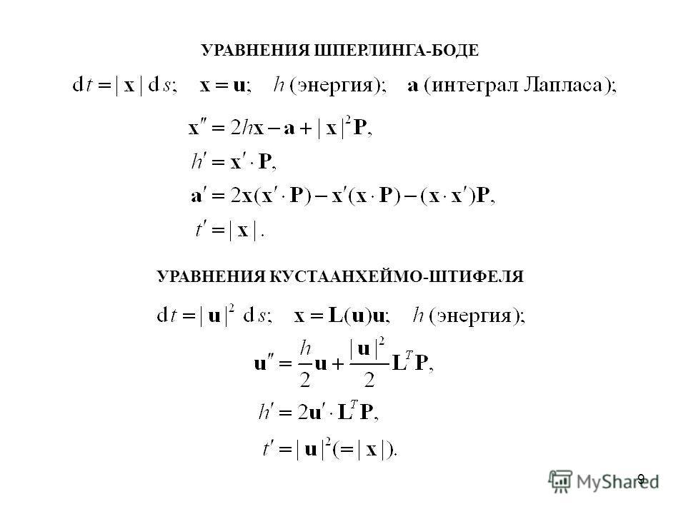 9 УРАВНЕНИЯ ШПЕРЛИНГА-БОДЕ УРАВНЕНИЯ КУСТААНХЕЙМО-ШТИФЕЛЯ