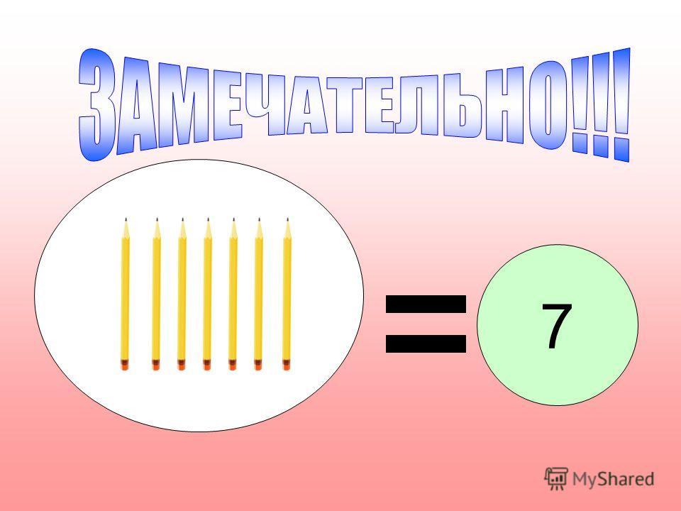 Сколько карандашей лежит в коробке? 6 73 59