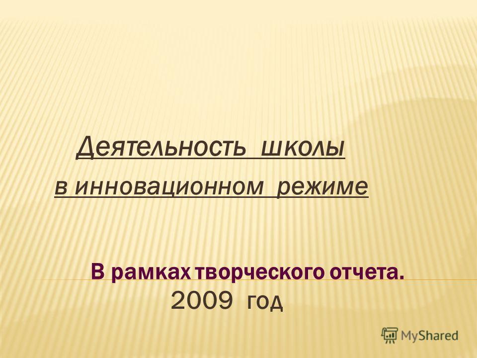 В рамках творческого отчета. Деятельность школы в инновационном режиме 2009 год