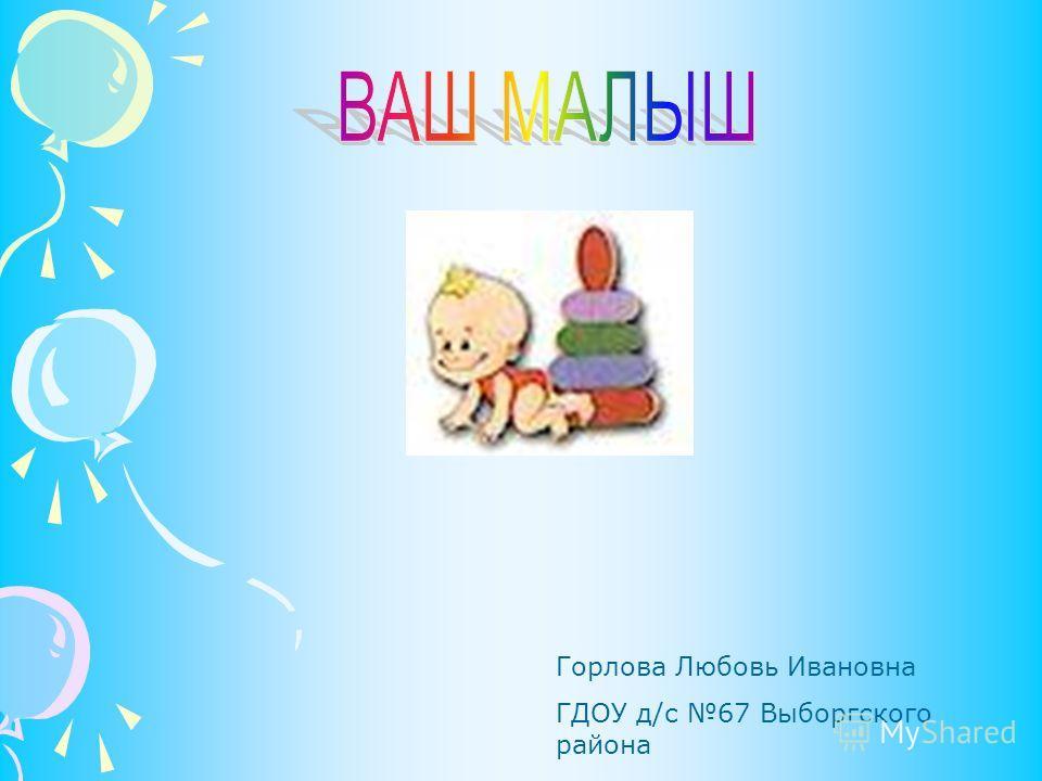Горлова Любовь Ивановна ГДОУ д/с 67 Выборгского района