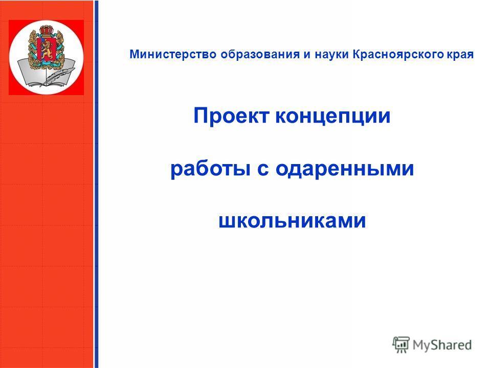 Министерство образования и науки Красноярского края Проект концепции работы с одаренными школьниками