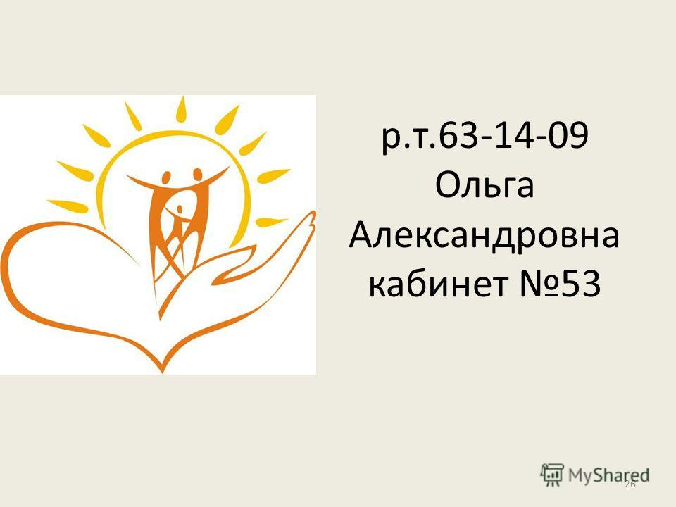 р.т.63-14-09 Ольга Александровна кабинет 53 26