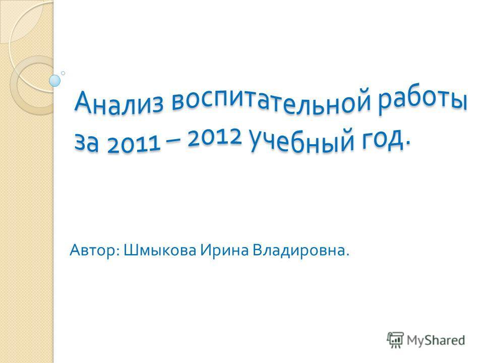Автор : Шмыкова Ирина Владировна.
