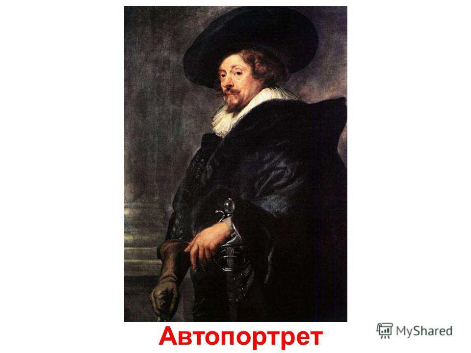 Питер Поль Рубенс (1577-1640) Питер Поль Рубенс. (1577- 1640). 900igr.net