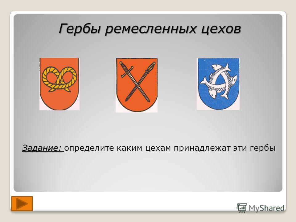 Гербы ремесленных цехов Задание: Задание: определите каким цехам принадлежат эти гербы