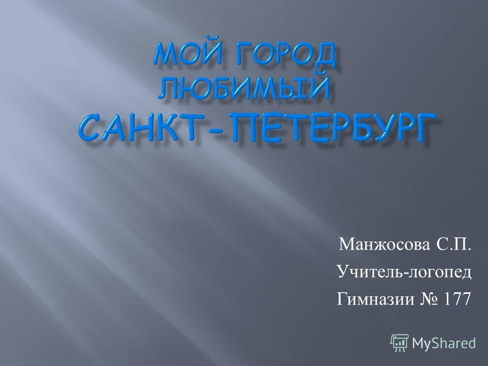 Манжосова С. П. Учитель - логопед Гимназии 177