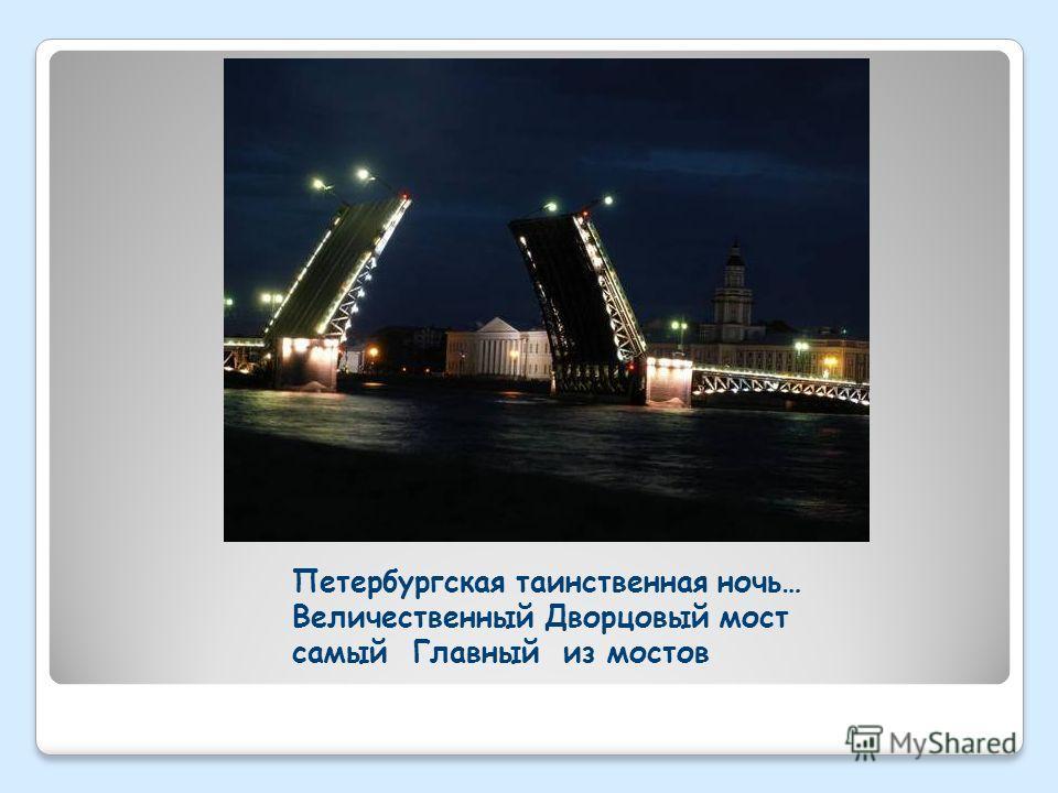 Петербургская таинственная ночь… Величественный Дворцовый мост самый Главный из мостов