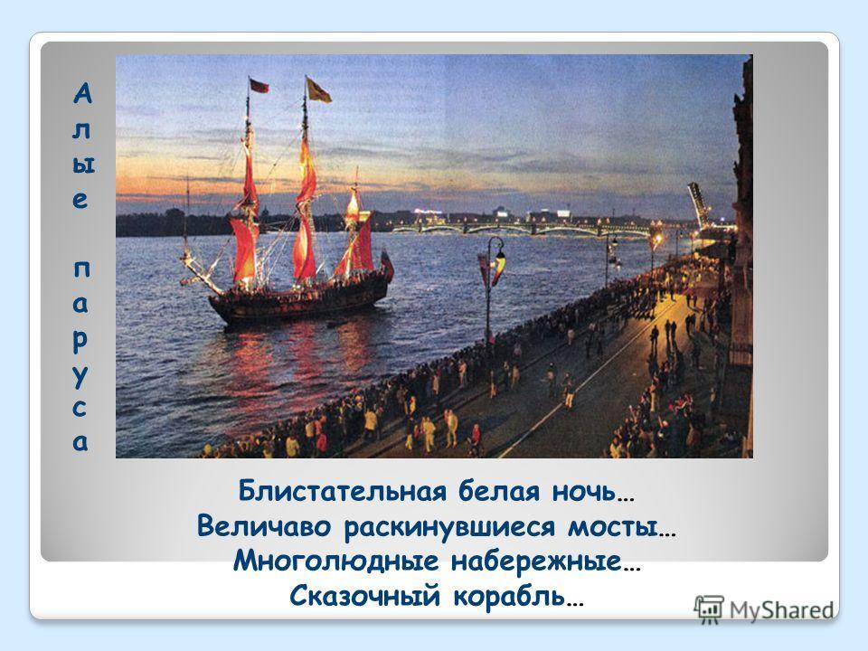 Блистательная белая ночь… Величаво раскинувшиеся мосты… Многолюдные набережные… Сказочный корабль… Алые парусаАлые паруса