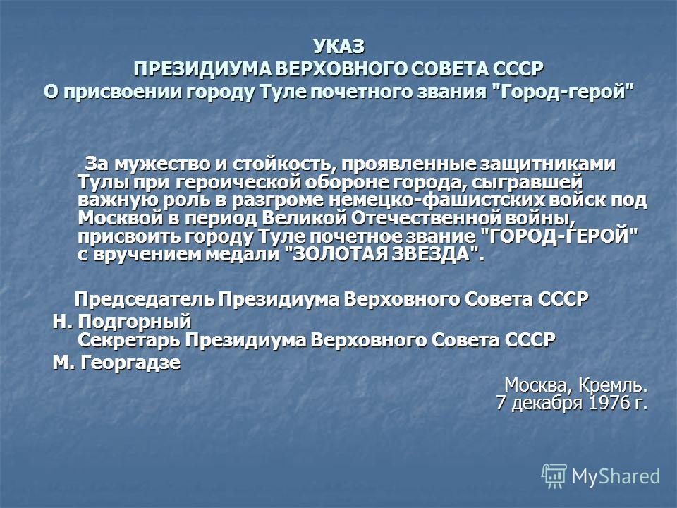 УКАЗ ПРЕЗИДИУМА ВЕРХОВНОГО СОВЕТА СССР О присвоении городу Туле почетного звания