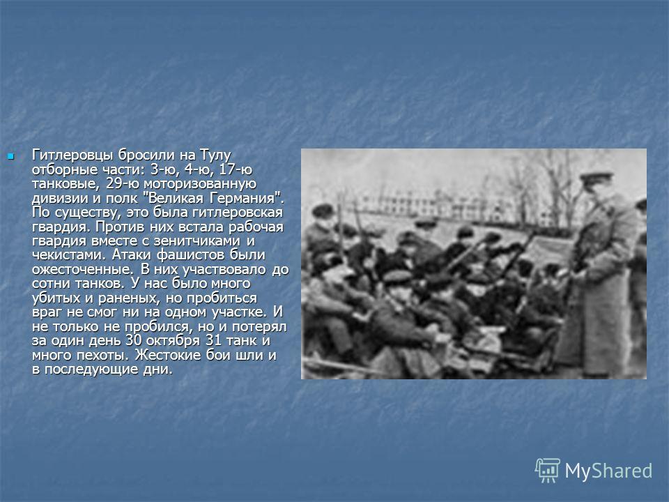 Гитлеровцы бросили на Тулу отборные части: 3-ю, 4-ю, 17-ю танковые, 29-ю моторизованную дивизии и полк