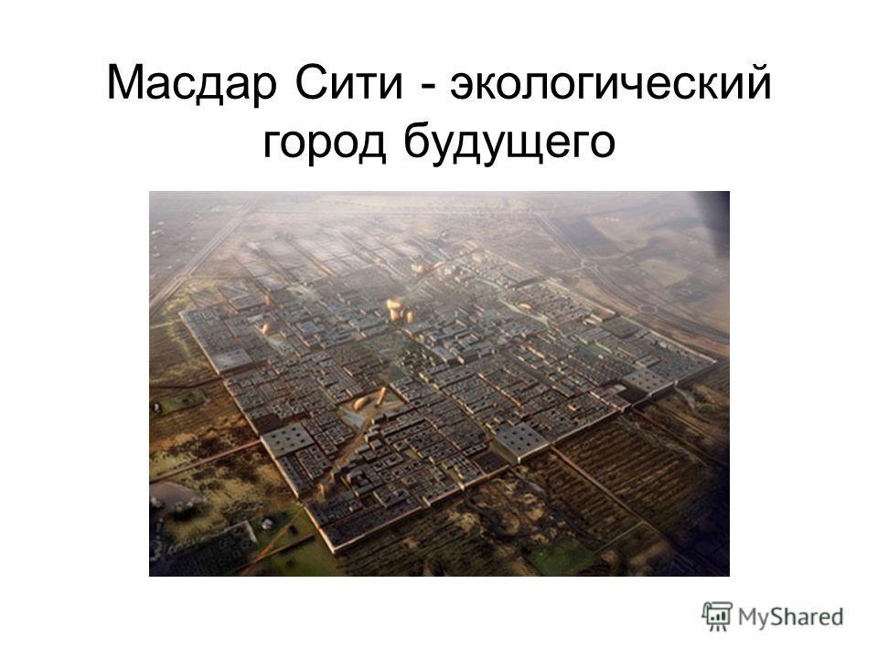 Масдар Сити - экологический город будущего