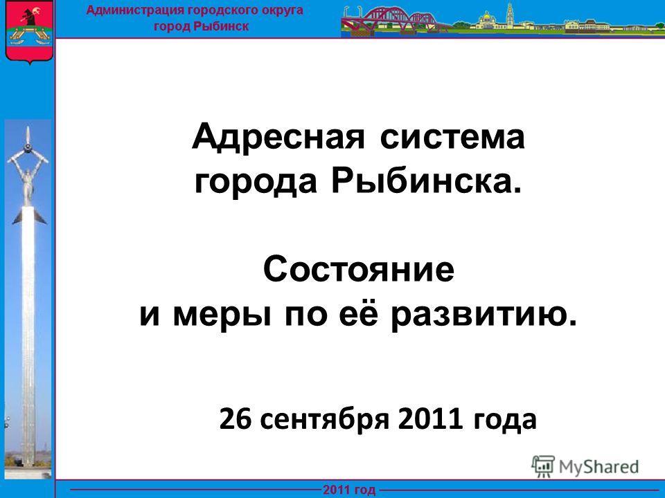 Адресная система города Рыбинска. Состояние и меры по её развитию. 26 сентября 2011 года