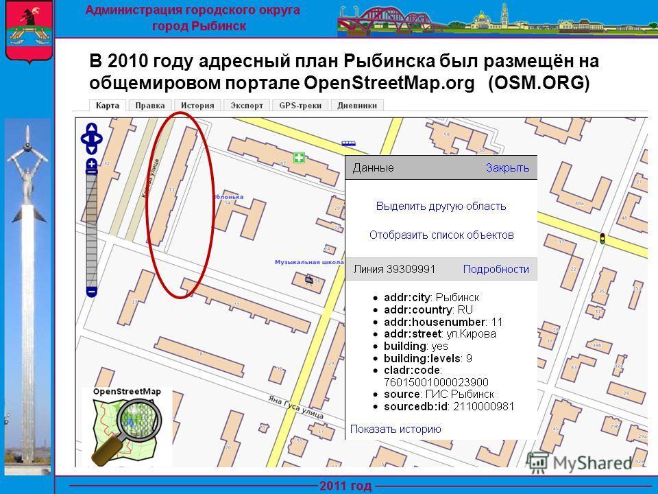 В 2010 году адресный план Рыбинска был размещён на общемировом портале OpenStreetMap.org (OSM.ORG)