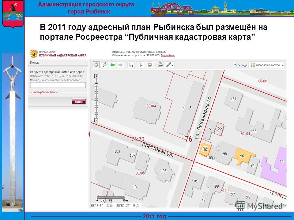 В 2011 году адресный план Рыбинска был размещён на портале Росреестра Публичная кадастровая карта