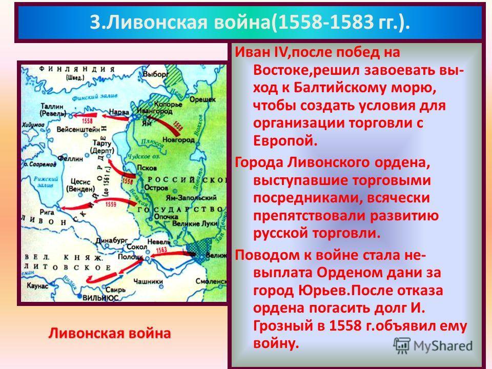 Иван IV,после побед на Востоке,решил завоевать вы- ход к Балтийскому морю, чтобы создать условия для организации торговли с Европой. Города Ливонского ордена, выступавшие торговыми посредниками, всячески препятствовали развитию русской торговли. Пово