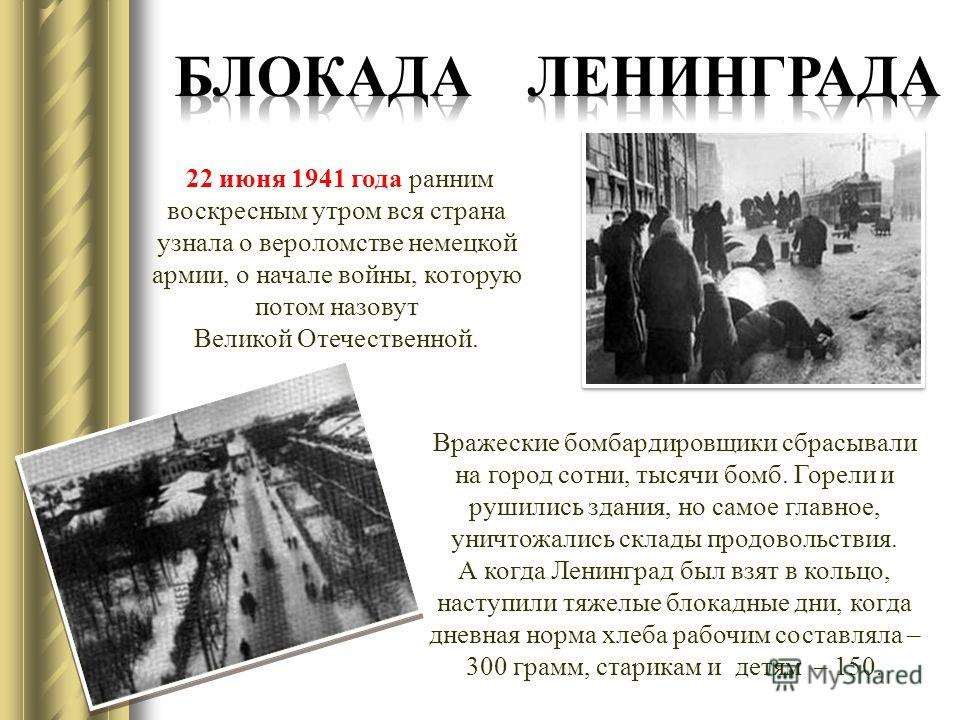 22 июня 1941 года ранним воскресным утром вся страна узнала о вероломстве немецкой армии, о начале войны, которую потом назовут Великой Отечественной. Вражеские бомбардировщики сбрасывали на город сотни, тысячи бомб. Горели и рушились здания, но само