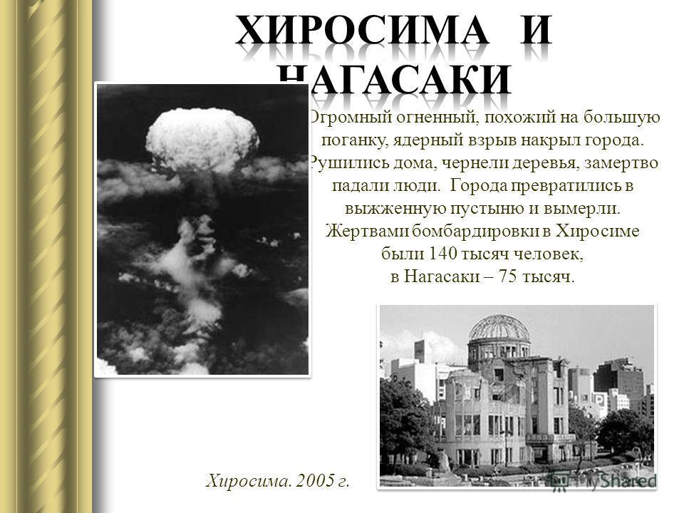 Огромный огненный, похожий на большую поганку, ядерный взрыв накрыл города. Рушились дома, чернели деревья, замертво падали люди. Города превратились в выжженную пустыню и вымерли. Жертвами бомбардировки в Хиросиме были 140 тысяч человек, в Нагасаки