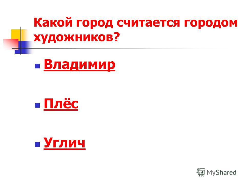 Какой город считается городом художников? Владимир Плёс Углич