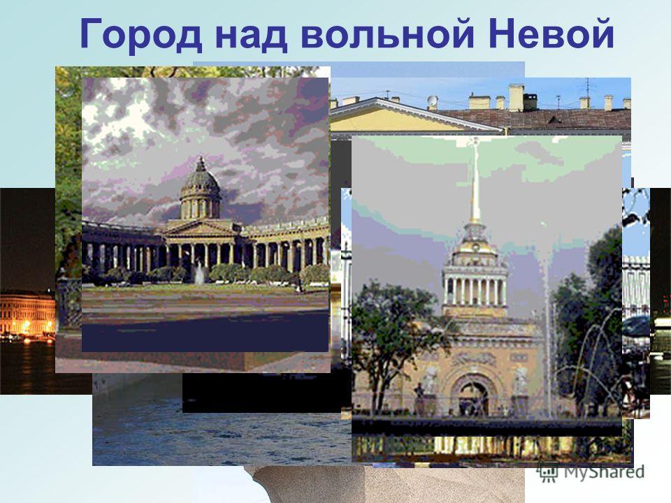 Город над вольной Невой