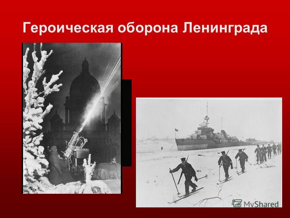 Героическая оборона Ленинграда