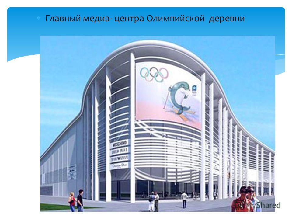 Главный медиа- центра Олимпийской деревни