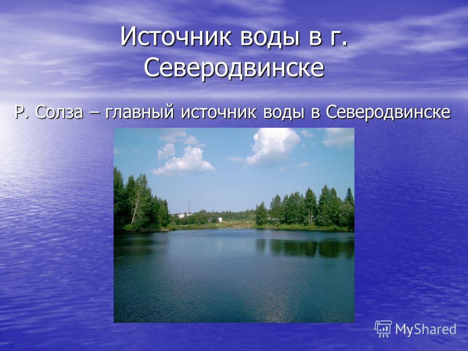 Источник воды в г. Северодвинске Р. Солза – главный источник воды в Северодвинске