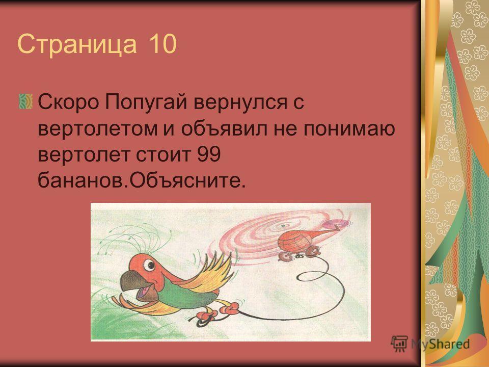 Страница 10 Скоро Попугай вернулся с вертолетом и объявил не понимаю вертолет стоит 99 бананов.Объясните.