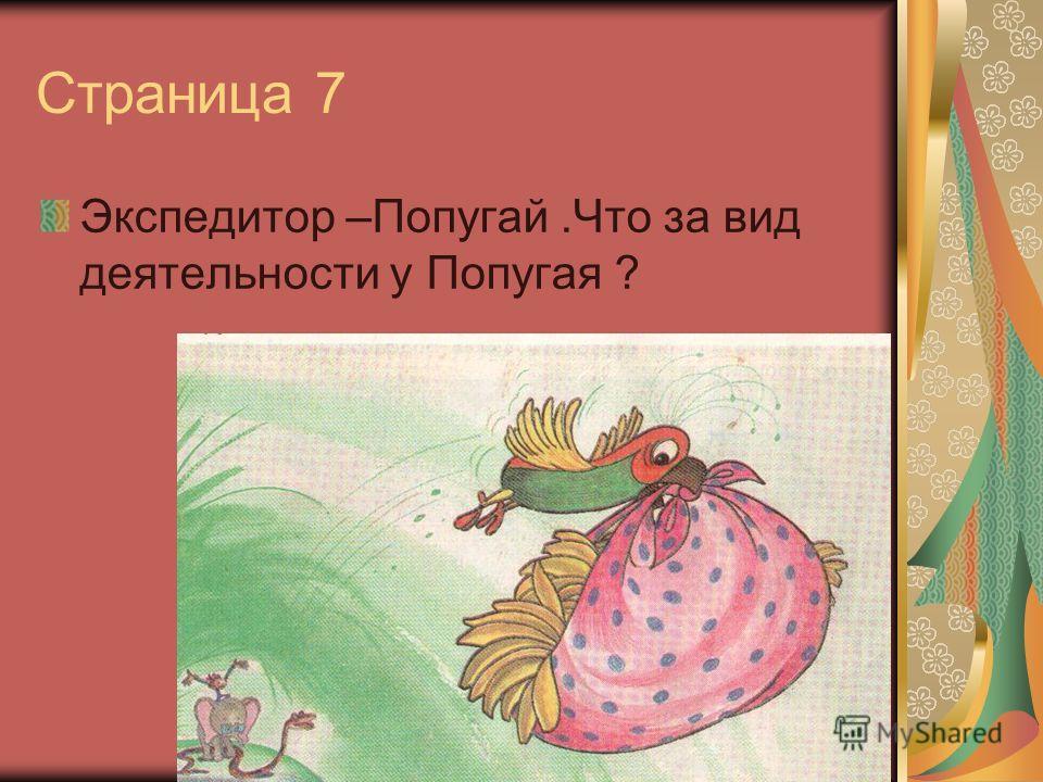 Страница 7 Экспедитор –Попугай.Что за вид деятельности у Попугая ?