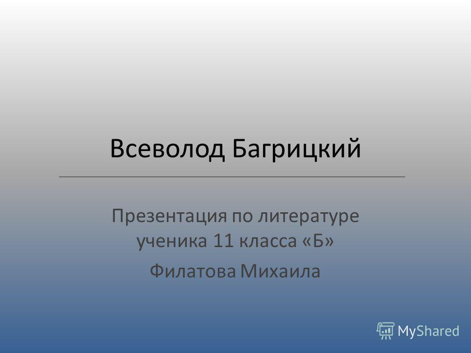 Всеволод Багрицкий Презентация по литературе ученика 11 класса «Б» Филатова Михаила