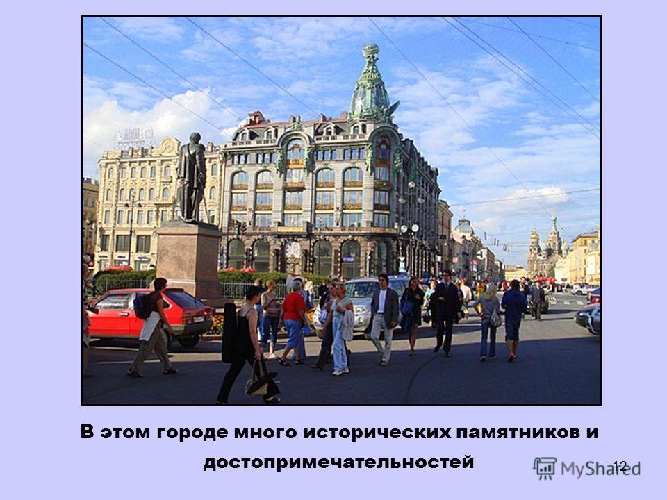 11 Центральная улица – Невский проспект